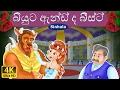 බියුට ඇන්ඩ් ද බීස්ට් | Beauty and the Beast in Sinhala | Sinhala Cartoon | Sinhala Fairy Tales