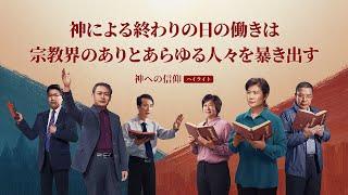 ゴスペル    キリスト教映画「神への信仰」抜粋シーン(3)神の働きと出現は教団になにをもたらすか   日本語吹き替え