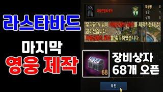리니지M 라스타바드 마지막 영웅 제작! 장비상자 68개 오픈!! (天堂M LineageM)