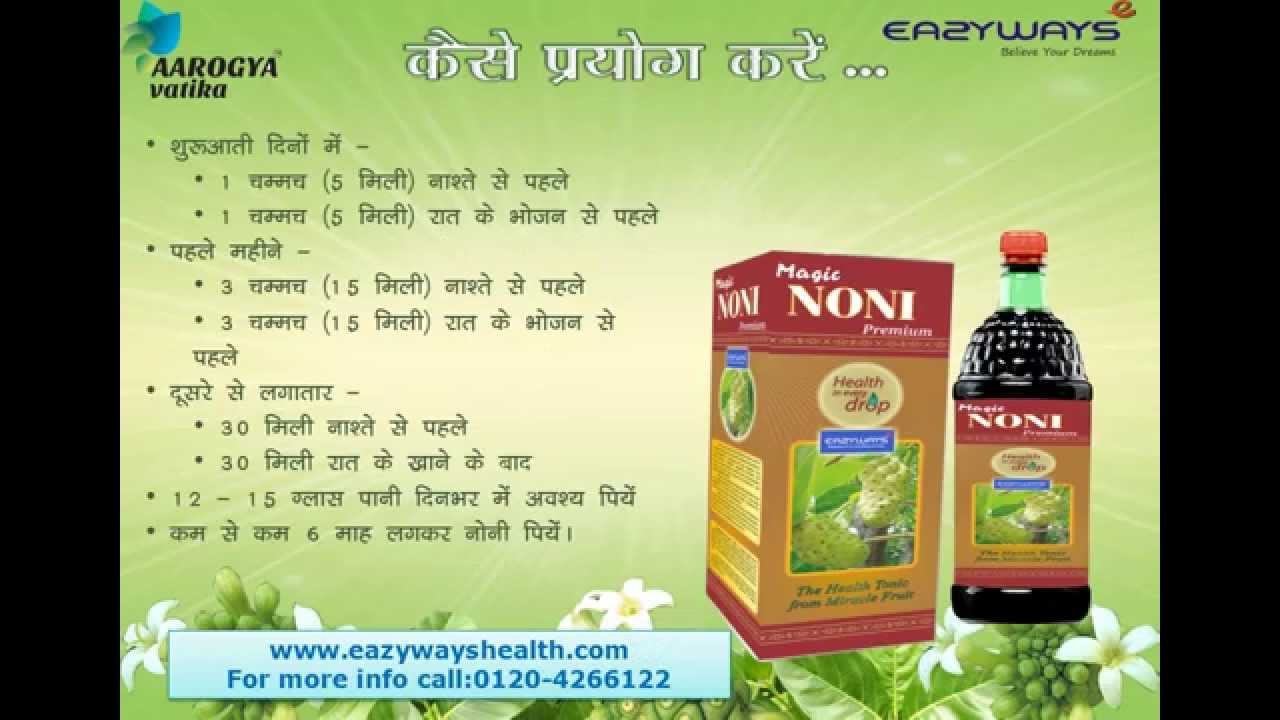eazyways noni in hindi