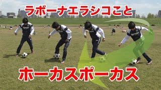ホーカスポーカスやり方【ラボーナエラシコ】