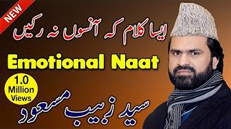 Beautiful Naat Sharif 2018 Syed Zabeeb Masood Best Naat In The World