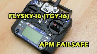 Швидка настройка Failsafe для APM c Flysky-i6 Setup arducopter failsafe
