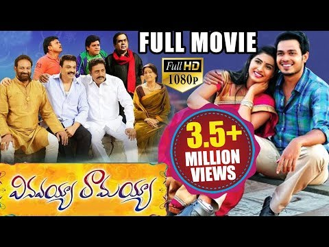Thumbnail: Vinavayya Ramayya Latest Telugu Full Movie || Naga Anvesh, Kruthika Jayakumar || 2017 Telugu Movies