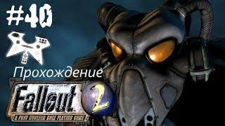 """Fallout 2 прохождение (полное). #40: Военная база """"Сьерра"""" (Sierra Army Depot) глаз в банке"""
