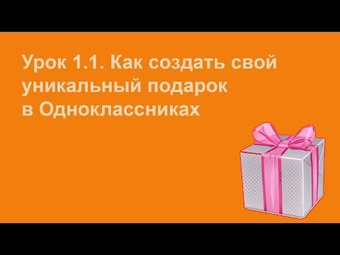Как создать подарок в ок