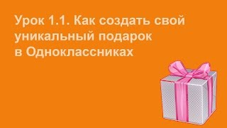 Как создать подарок в Одноклассниках - Видеоурок 1.1.(Из этого видео Вы узнаете как создавать свои уникальные подарки в одноклассниках при помощи конструктора..., 2014-10-18T06:09:23.000Z)