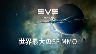 EVE Online - 無数の星系を探索せよ