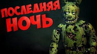 - ПОСЛЕДНЯЯ НОЧЬ Five Nights at Freddy s 3 Часть 6