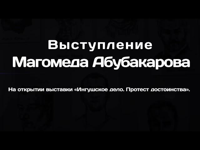 Магомед Абубакаров на открытии выставки «Ингушское дело. Протест достоинства»