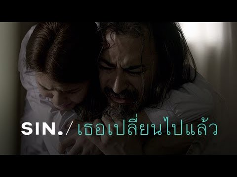 Thumbnail: SIN - เธอเปลี่ยนไปแล้ว [Official Music Video]