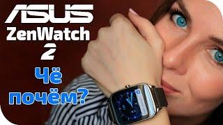 Крутой ремейк или пустышка? Asus ZenWatch 2 обзор, сравнение iOS и Android