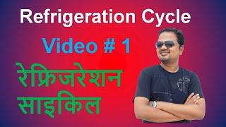 Refrigeration Cycle in Hindi रेफ्रिजरेशन सायकल