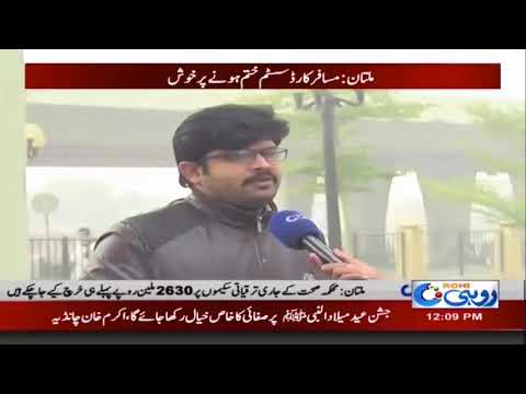 Multan:  Card System has abolished, passengers travel through cash easily