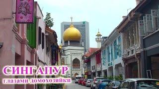 Серия 24. Арабский квартал в Сингапуре - сплошная экзотика!