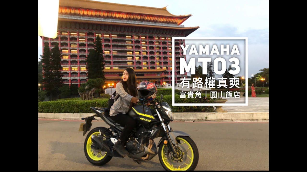 【Moto Trip】 Yamaha MT03有路權真爽 一路向北富貴角 feat. Honda CB400 MOTO VLOG BY SYL