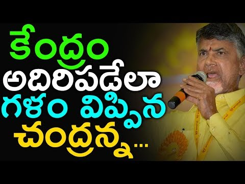 Chandrababu Angry Speech On Central Government .... Taja 30
