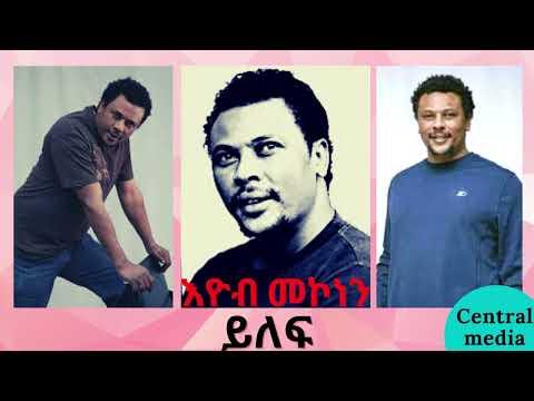 እዮብ መኮነን ይለፍ best Ethiopian music Eyob mekonnen Yilef //Central media