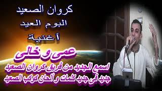 الفنان احمد عادل عمي وخالي قال والكلام