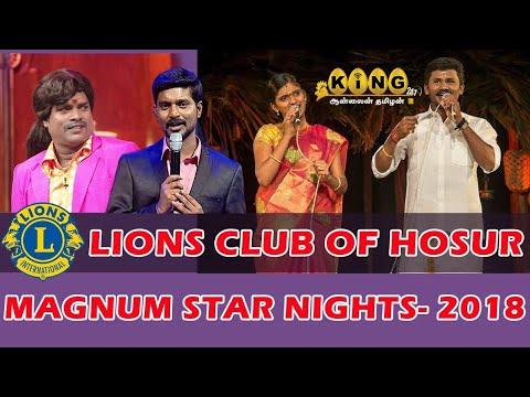SenthilGanesh Rajalakshmi & Vijay Tv Comedians|Lions club of Hosur megnum starnight 18 King24x7 LIVE thumbnail