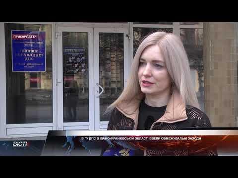 В податкових органах Івано-Франківської області ввели обмежувальні заходи