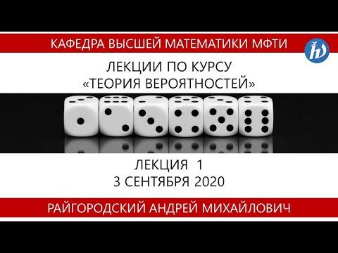 Теория вероятностей, Райгородский А.М., Лекция 01, 03.09.20