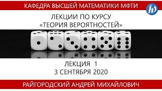 Теория вероятностей Райгородский А.М. Лекция 01 03.09.20