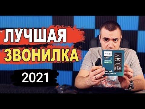 КНОПОЧНЫЙ ТЕЛЕФОН 2019/ЛУЧШАЯ ЗВОНИЛКА 2019