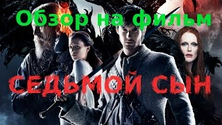[Р. Карзанов]Обзор на фильм Седьмой сын/Sergey Bodrov's The Seventh Son
