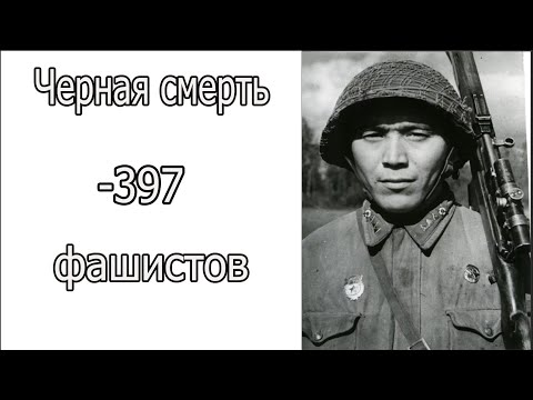 Снайпер по прозвищу «Черная смерть» уничтожил 397 фашистов