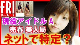小泉麻耶に美人局、セックス動画で恐喝疑惑 https://www.youtube.com/wa...