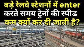 why speed of trains are reduce when entering in big station?
