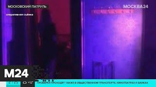 """""""Московский патруль"""": полиция приостановила работу публичного дома - Москва 24"""