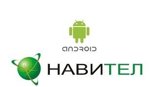 Установка навигации Навител на смартфон, планшет и автомагнитолу на Андроид(, 2015-06-09T15:04:21.000Z)