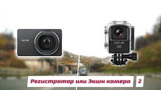 Что лучше: видеорегистратор или экшн-камера