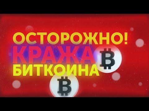 НОВОСТИ КРИПТОВАЛЮТ: Кража биткоинов прямо из кошельков. Status News