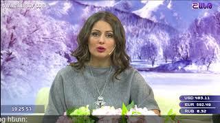 Առավոտը Շանթում/Aravot Shantum 12.02.2018