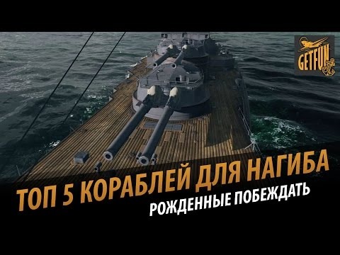 ТОП 5 кораблей для нагиба в World Of Warships. версия ЗБТ.