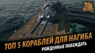 ТОП 5 кораблей для нагиба в World of Warships. версия ЗБТ.(World of Warships: ТОП 5 кораблей для нагиба. версия ЗБТ. В этом видео я озвучу топ 5 кораблей которые выбрали мы вмест..., 2015-04-06T11:54:13.000Z)