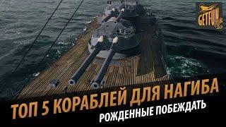 ТОП 5 кораблей для нагиба в World of Warships. версия ЗБТ.
