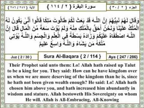 Download 02 002 247 Surat Al Baqara (The Cow) The Holy Quran