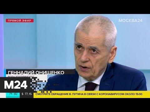 Опасен ли коронавирус для детей - Москва 24