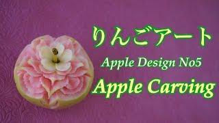 【アップルカービング フルーツカット りんごアート】Apple design5 サ...