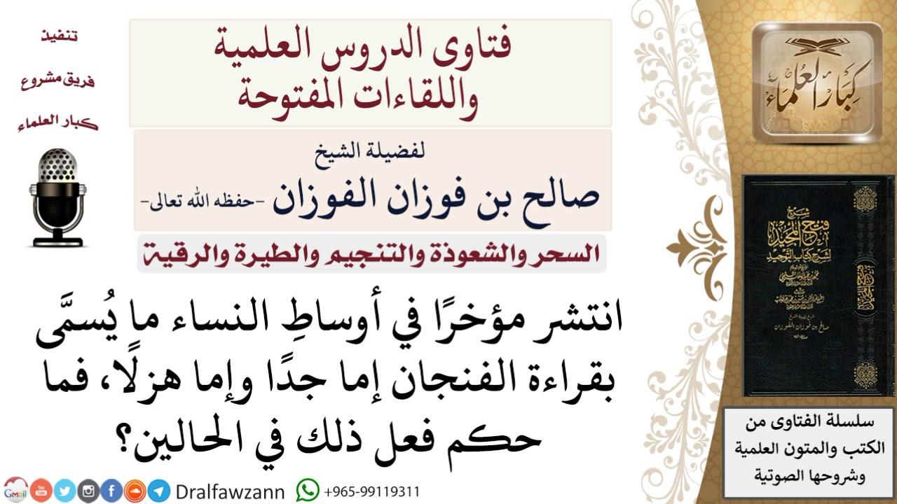 ما حكم قراءة الفنجان لمعالي الشيخ صالح الفوزان Youtube