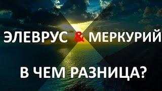 Элеврус Elevrus Сногсшибательные новости из Киева!(Вся информация про ЭЛЕВРУС от а до я: http://vk.cc/4gilRm Регистрация: https://e1ewrus.blogspot.com По всем вопросам: https://vk.com/elevrus1..., 2015-07-20T21:05:18.000Z)
