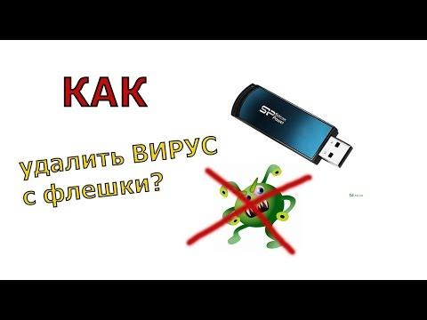 Удаление вирусов на флешке с помощью USB Disk Security