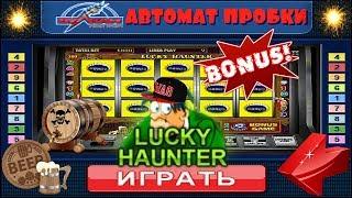 постер к видео Автомат Пробки[Lucky Haunter] на Раздаче Денег. Заносы Игрового Слота Лаки Хантер на Вулкан Онлайн