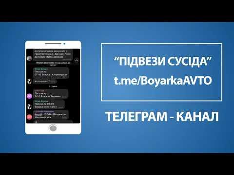 Боярка LOVE новини: Підвези Сусіда Боярка АВТО ТАКСІ МАРШРУТКИ
