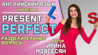 PRESENT PERFECT / РАЗДЕЛИТЕЛЬНЫЕ ВОПРОСЫ