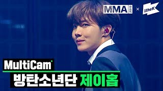 [MMA 2019] 방탄소년단 제이홉(BTS J-HOPE) _ 상남자(Boy In Luv) + 작은 것들을 위한 시 (Boy With Luv)   MultiCam